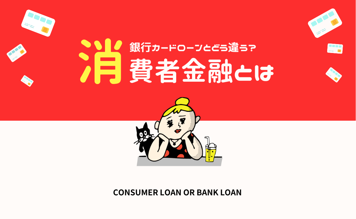 消費者金融とは