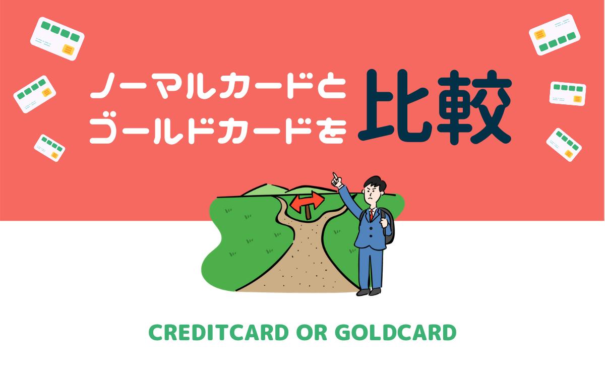 クレジットカードのノーマルとゴールドを比較