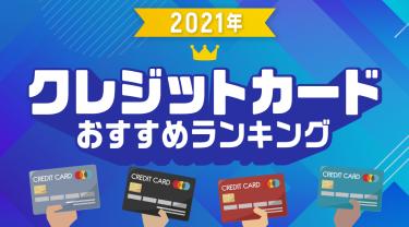 クレジットカードおすすめ人気ランキング【2021年】