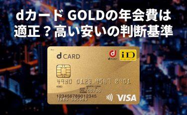 dカード GOLDの年会費は適正か?高い安いの判断基準と元を取る方法