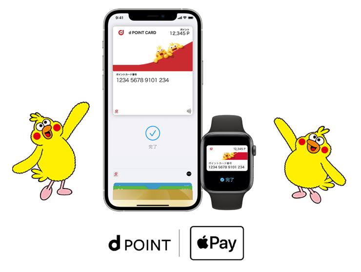 dポイントがApple Pay対応
