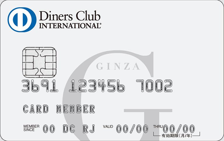 銀座ダイナースクラブカード 通常