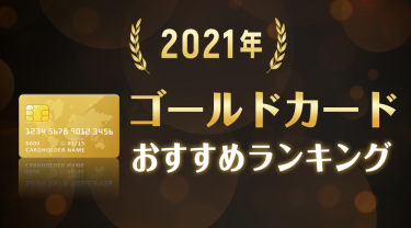 【2021年1月】ゴールドカードおすすめランキング|ステータス・還元率で比較