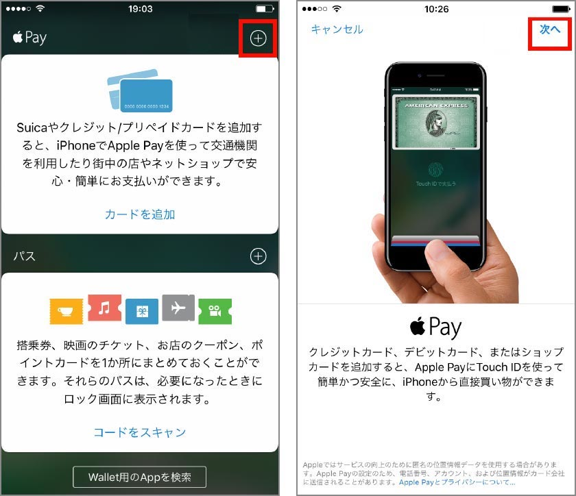 ApplePayのiPhone設定1
