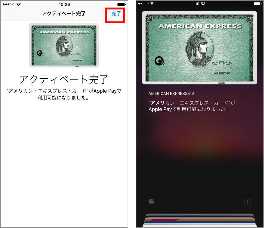 ApplePayのiPhone設定9