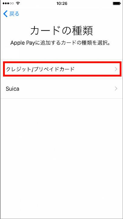 ApplePayのiPhone設定2