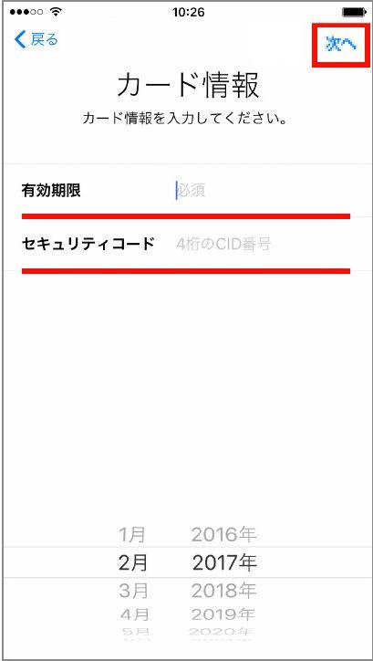 ApplePayのiPhone設定4-2