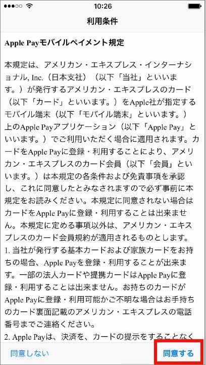 ApplePayのiPhone設定5