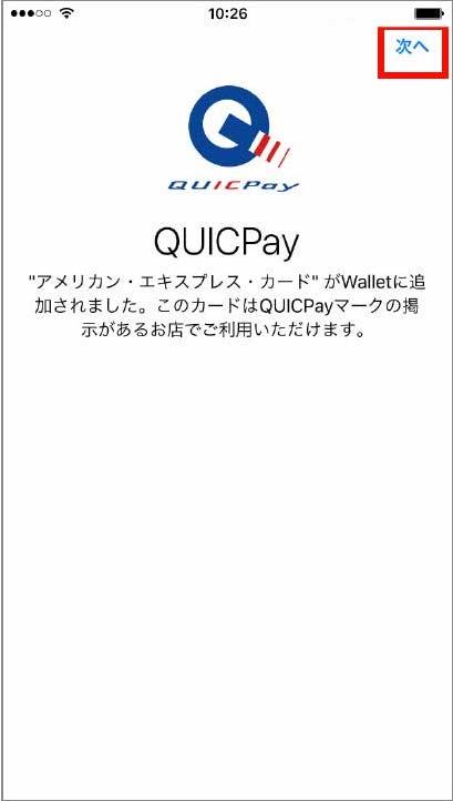 ApplePayのiPhone設定6