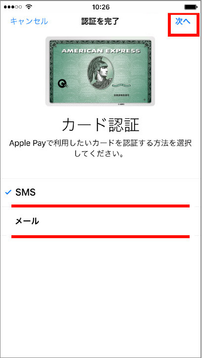 ApplePayのiPhone設定7