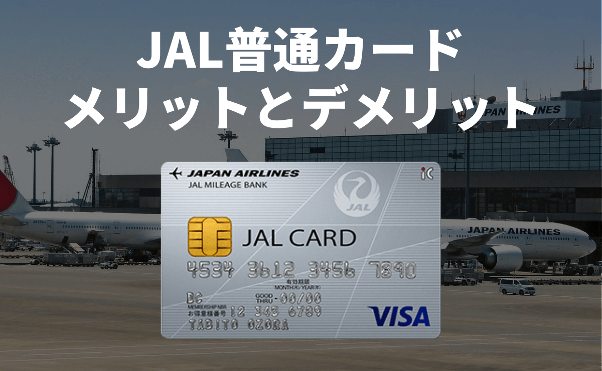 JAL普通カードのメリットとデメリット
