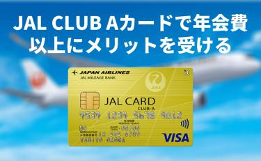 JAL CLUB Aカードで年会費以上にメリットを受ける使い方