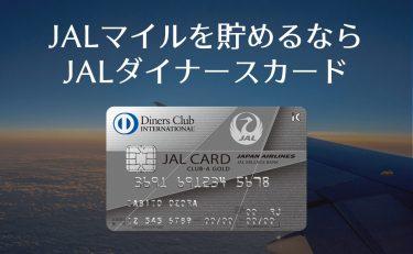JALダイナースカードならフライトでも普段使いでもJALマイルが貯まる
