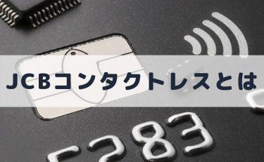 JCBコンタクトレス(タッチ決済)とは|対応クレカ・店舗と使い方
