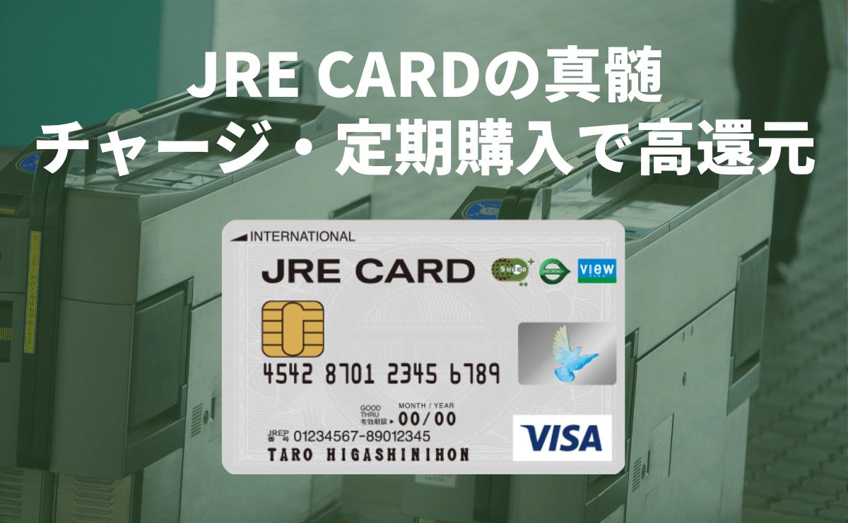 JRE CARDの真髄