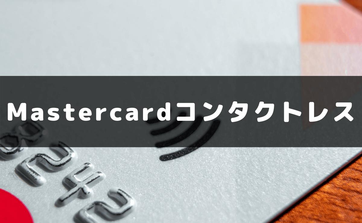 Mastercardコンタクトレスとは