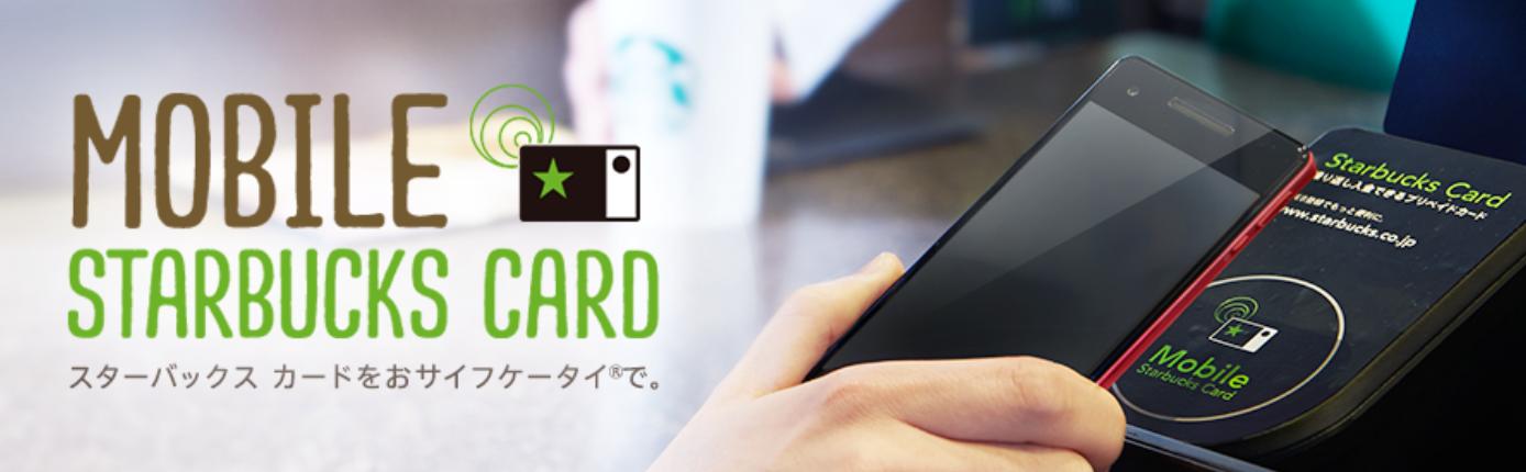 モバイル スターバックス カード