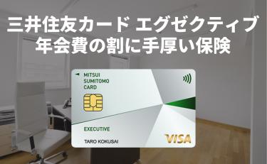 三井住友カード エグゼクティブを選ぶ理由は年会費の割に手厚い保険