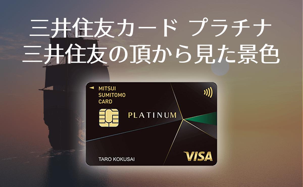 三井住友カードプラチナ