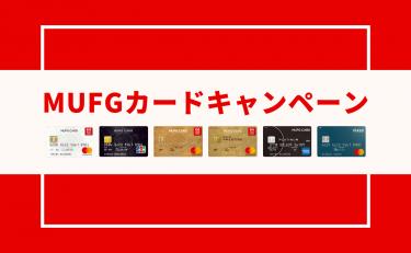 【2021年10月】三菱UFJカードの新規入会&利用キャンペーンまとめ