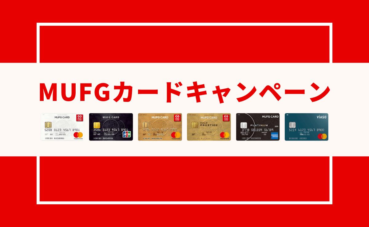 MUFGカードキャンペーン