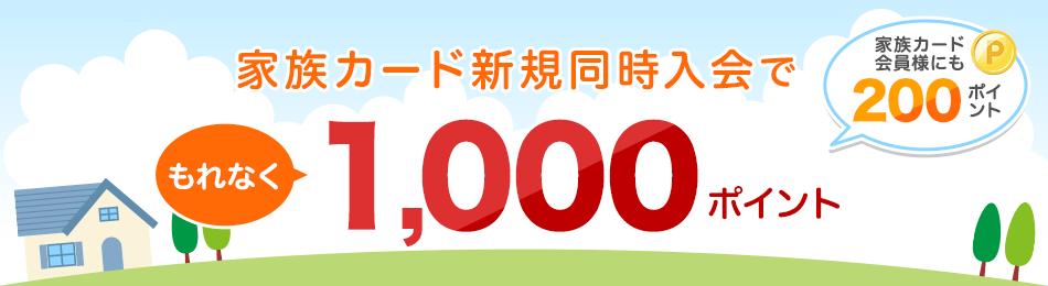楽天カードの家族カード入会キャンペーン
