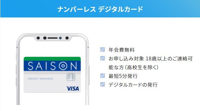 セゾンカードインターナショナルのナンバーレスデジタルカード