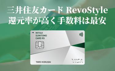 三井住友カード RevoStyle(リボスタイル)は還元率が高く手数料は最安