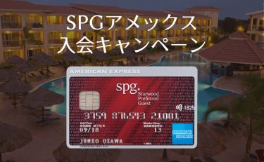【2021年2月】SPGアメックス入会キャンペーン|お得な時期は今!