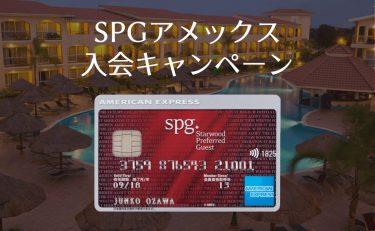 SPGアメックスの入会特典が2倍に!6月末まで期間限定キャンペーン実施中