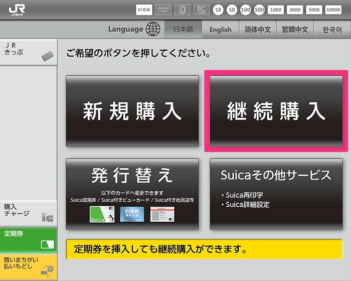 Suica定期券の継続購入