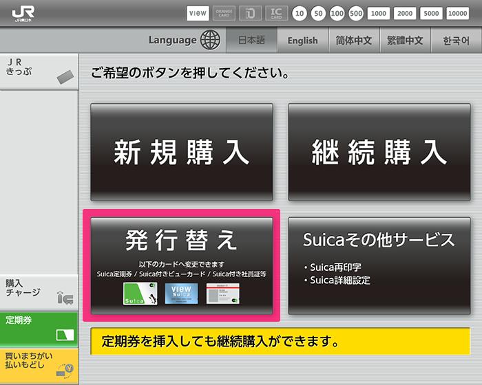 Suica定期券の発行替え