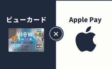 ビューカードとApple Payの登録設定方法と上手なポイントの貯め方