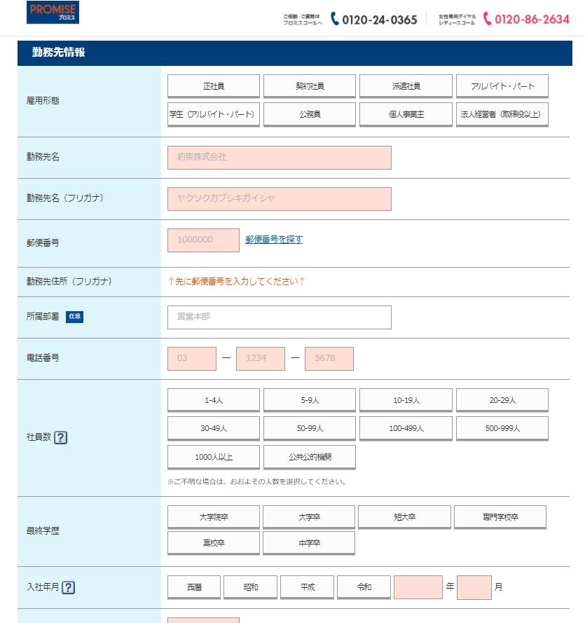 プロミス申し込み画面