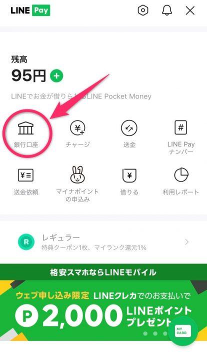 LINE Pay銀行口座