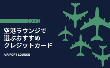 空港ラウンジ重視で選ぶおすすめクレジットカード|無料もいいけど質を求めるなら…