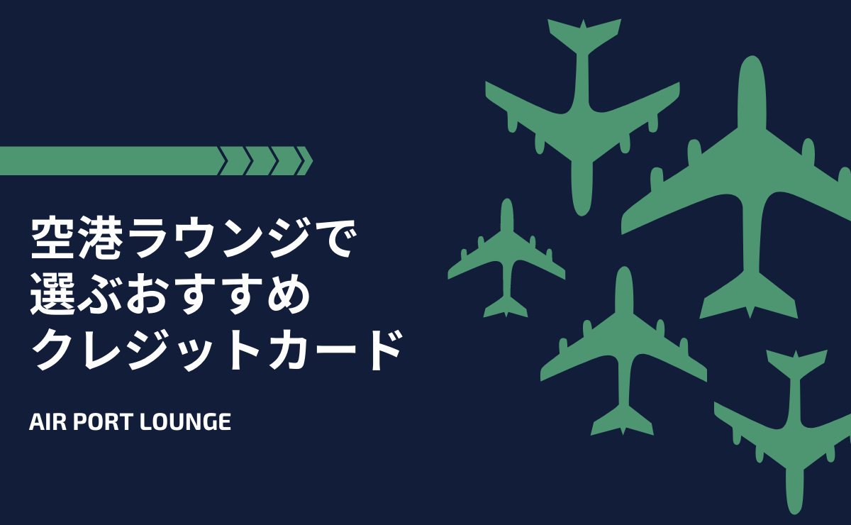 空港ラウンジで選ぶおすすめクレジットカード