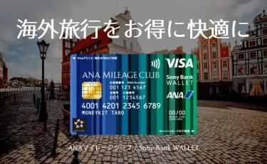 ANAマイレージクラブ / Sony Bank WALLETで海外旅行をお得に快適に
