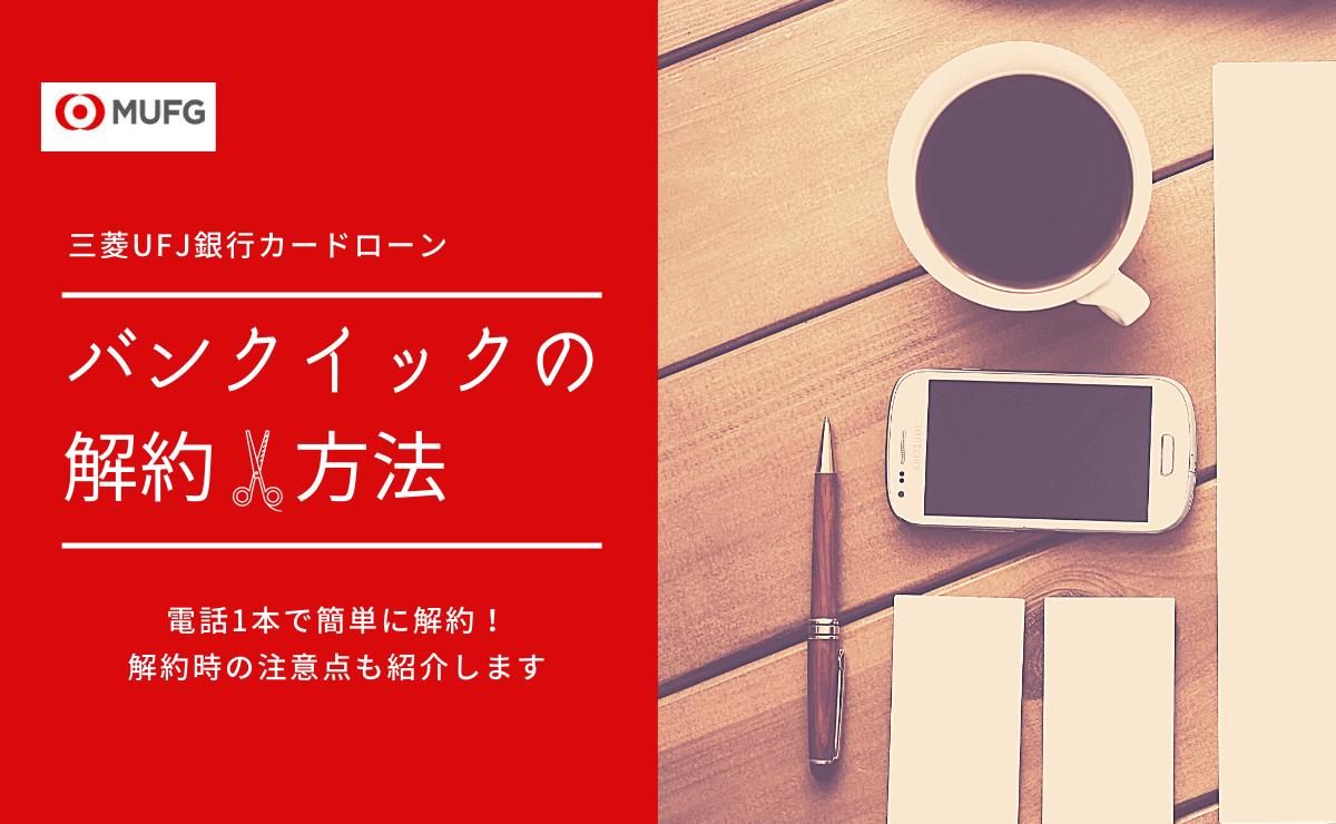 三菱UFJ銀行カードローンバンクイックの解約方法