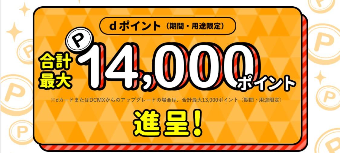 dカードGOLD入会キャンペーンは期間限定で14000ポイント