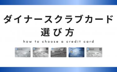 ダイナースクラブカードの種類|最もお得なカードはどれか徹底比較