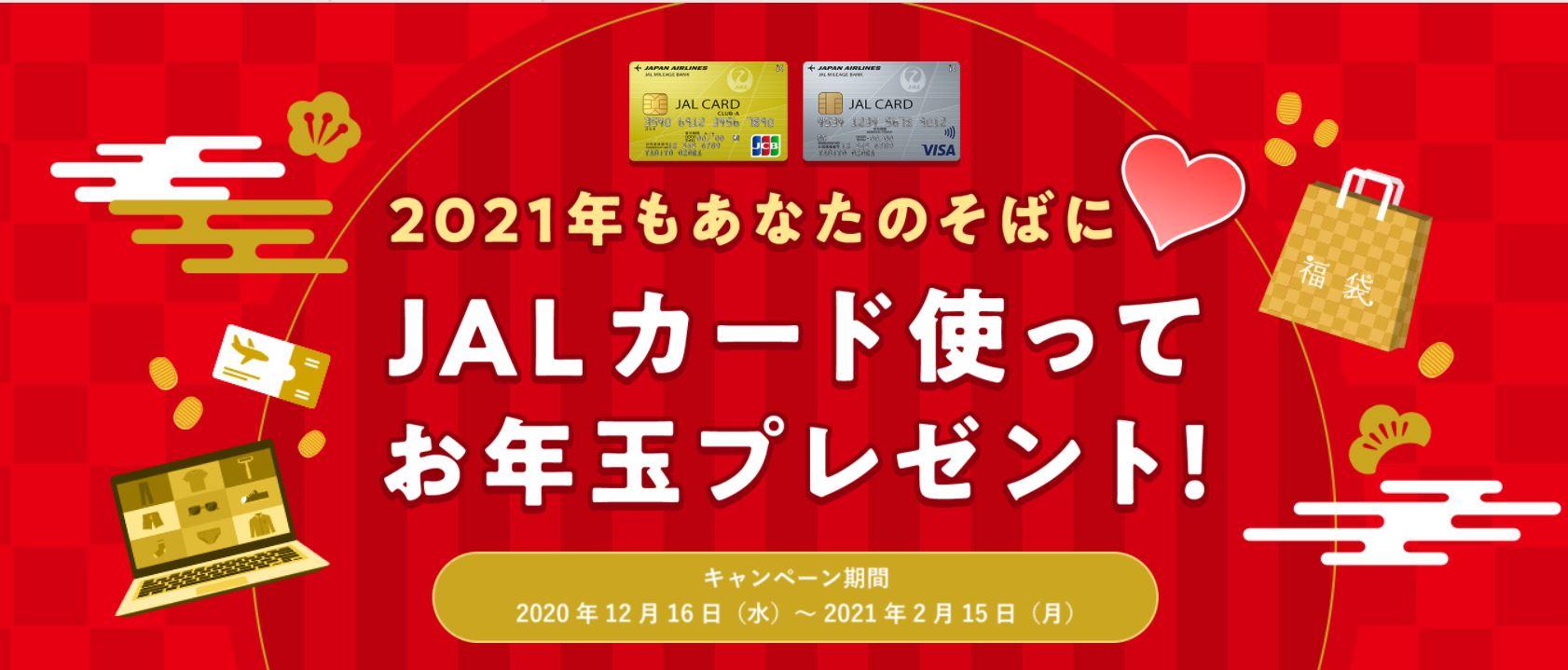 JALカードお年玉キャンペーン