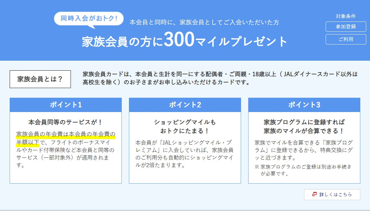 JAL会員家族カード同時入会キャンペーン