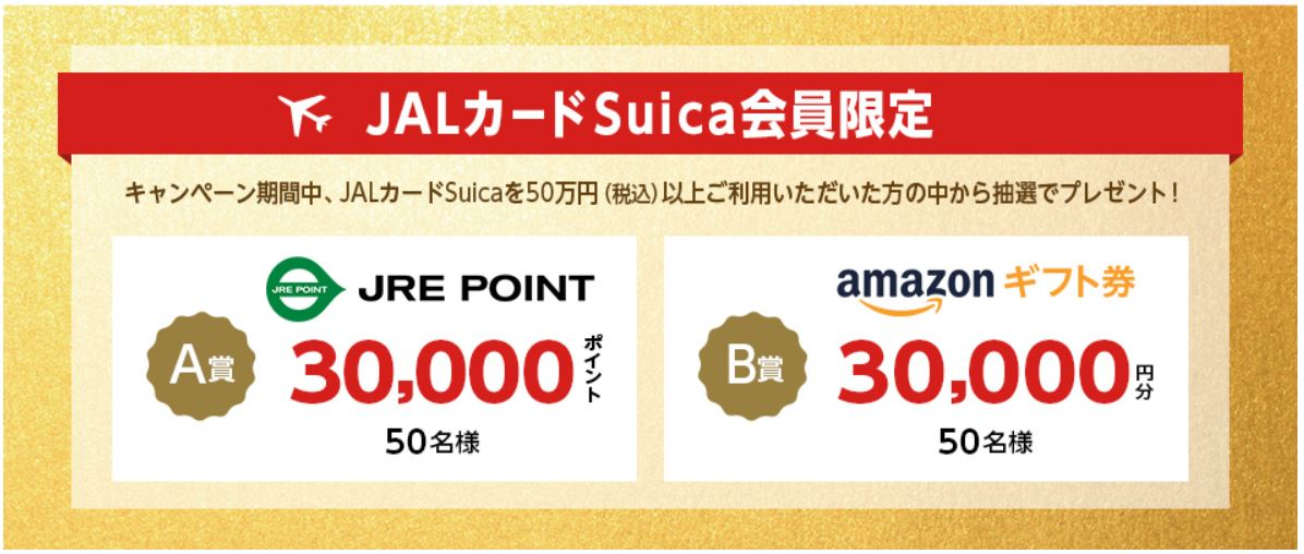 JALSuica利用キャンペーン