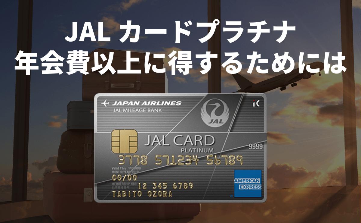 JALカードプラチナ