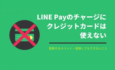 LINE Payのチャージにクレジットカードは使えない、クレカ登録するメリットは?