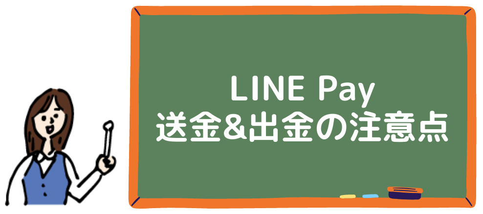 LINE Pay送金と出金の注意点