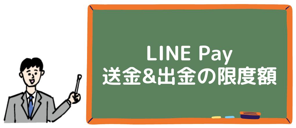 LINE Pay送金と出金の限度額