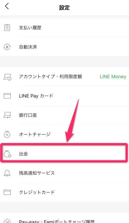 LINE Pay出金