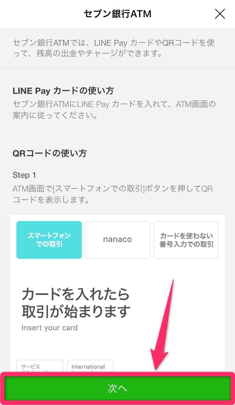 LINE Payセブン銀行に出金2